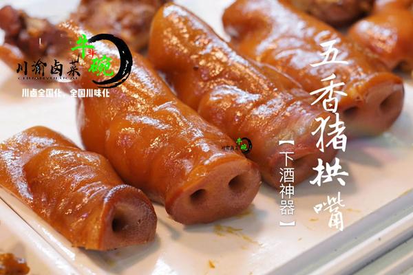 五香猪拱嘴